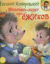 купить: Книга Маленькие сказки про ежиков