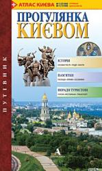 купить: Путеводитель Прогулянка по Києву