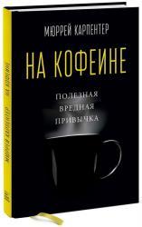 купить: Книга На кофеине. Полезная вредная привычка