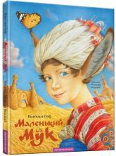 buy: Book Маленький Мук