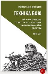 купити: Книга Техніка бою. Том 2. частина 1