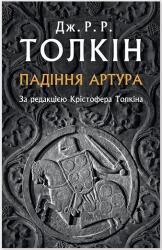 купить: Книга Падіння Артура