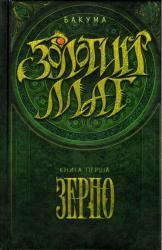 купить: Книга Золотий маг. Книга 1. Зерно