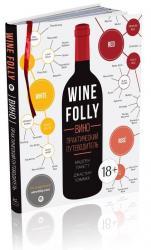 купить: Книга Вино. Практический путеводитель. Wine Folly