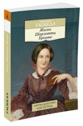 купити: Книга Жизнь Шарлотты Бронте