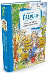 buy: Book Папа, мама, бабушка, восемь детей и грузовик