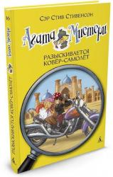 купити: Книга Агата Мистери. Разыскивается ковёр-самолёт