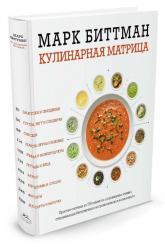 купить: Книга Кулинарная матрица
