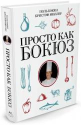 купить: Книга Просто как Бокюз