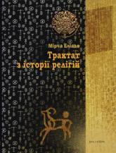 купить: Книга Трактат з історії релігій