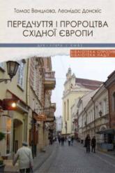 купить: Книга Передчуття і пророцтво Східної Європи