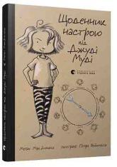 купити: Книга Щоденник настрою від Джуді Муді
