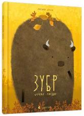 купити: Книга Зубр шукає гніздо