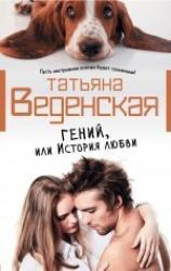 купити: Книга Гений, или История любви