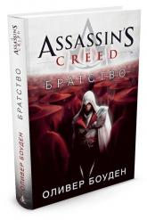 buy: Book Assassin's Creed. Братство