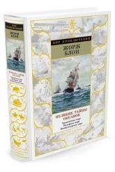 buy: Book Великие тайны океанов. Средиземное море. Полярные моря. Флибустьерское море