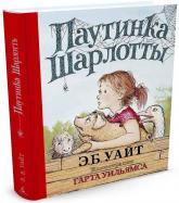 купити: Книга Паутинка Шарлотты