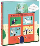 купить: Книга Школа искусств. 40 уроков для юных художников и дизайнеров