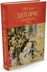 купити: Книга Щелкунчик и другие волшебные сказки