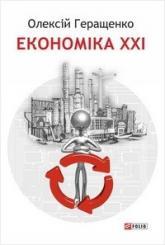 купить: Книга Економіка 21