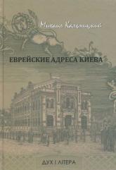 купить: Книга Еврейские адреса Киева