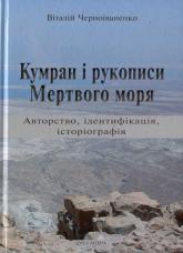 купити: Книга Кумран і рукописи Мертвого моря. Авторство, ідентифікація, історіографія