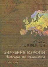 купить: Книга Значення Європи. Географія та геополітика