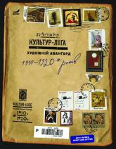 купить: Книга Книжкова графіка митців Культур-Ліги