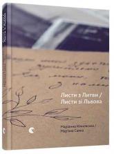 купить: Книга Листи з Литви / Листи зі Львова