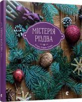 купить: Книга Містерія Різдва