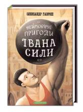 купити: Книга Неймовірні пригоди Івана Сили