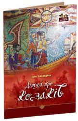 купити: Книга Дітям про козаків