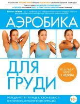 купить: Книга Аэробика для груди