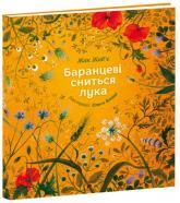 купить: Книга Баранцеві сниться лука