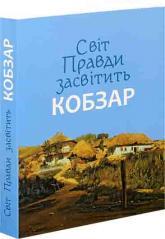 """buy: Book Кобзар """"Світ правди засвітить"""""""