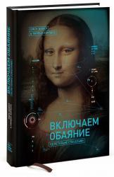 купить: Книга Включаем обаяние по методике спецслужб