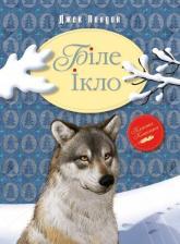 купити: Книга Біле Ікло