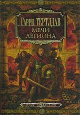 buy: Book Мечи легиона
