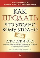 купить: Книга Как продать что угодно кому угодно
