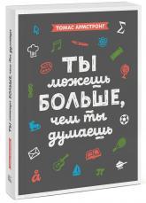 купить: Книга Ты можешь больше, чем ты думаешь