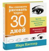 купить: Книга Вы сможете рисовать через 30 дней. Простая пошаговая система, проверенная практикой