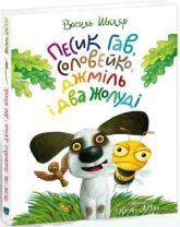 купити: Книга Песик Гав, соловейко, джміль і два жолуді