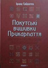 buy: Book Покутська вишивка