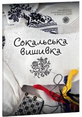 buy: Book Сокальська вишивка