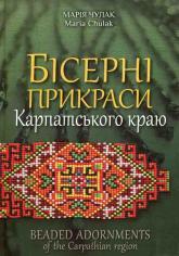 buy: Book Бісерні прикраси Карпатського краю