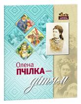 купити: Книга Олена Пчілка – дітям