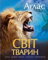 купить: Книга Світ тварин. Ілюстрований атлас