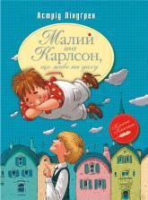 купити: Книга Малий та Карлсон, що живе на даху
