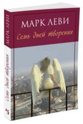 купити: Книга Семь дней творения