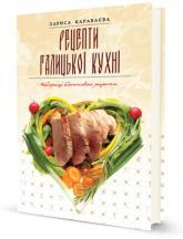 купить: Книга Рецепти галицької кухні